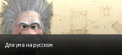 Для ума на русском