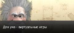 Для ума - виртуальные игры