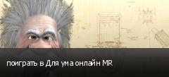 поиграть в Для ума онлайн MR