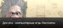 Для ума - компьютерные игры бесплатно