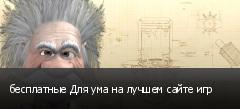 бесплатные Для ума на лучшем сайте игр