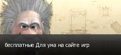 бесплатные Для ума на сайте игр