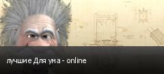лучшие Для ума - online