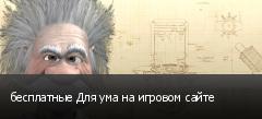 бесплатные Для ума на игровом сайте