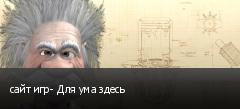 сайт игр- Для ума здесь