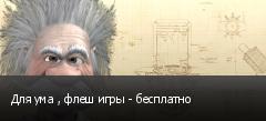 ��� ��� , ���� ���� - ���������