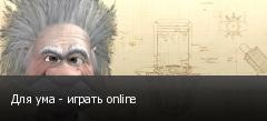 Для ума - играть online