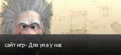 сайт игр- Для ума у нас