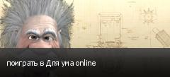 поиграть в Для ума online