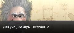 Для ума , 3d игры - бесплатно