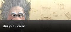 Для ума - online