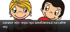 каталог игр- игры про влюбленных на сайте игр
