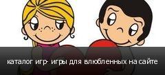 каталог игр- игры для влюбленных на сайте