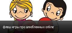 флеш игры про влюбленных online
