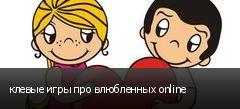 клевые игры про влюбленных online