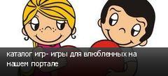 каталог игр- игры для влюбленных на нашем портале