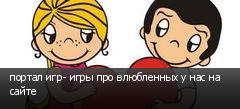 портал игр- игры про влюбленных у нас на сайте