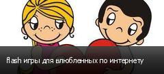 flash игры для влюбленных по интернету
