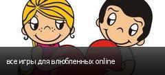 все игры для влюбленных online
