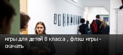 ���� ��� ����� 8 ������ , ���� ���� - �������