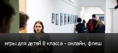 ���� ��� ����� 8 ������ - ������, ����