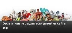 бесплатные игры для всех детей на сайте игр