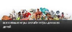все клевые игры онлайн игры для всех детей