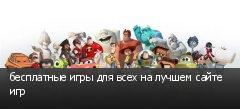 бесплатные игры для всех на лучшем сайте игр