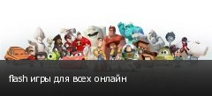 flash игры для всех онлайн