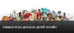 клевые игры для всех детей онлайн