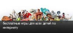 бесплатные игры для всех детей по интернету