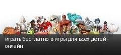 играть бесплатно в игры для всех детей - онлайн
