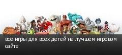 все игры для всех детей на лучшем игровом сайте