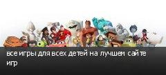 все игры для всех детей на лучшем сайте игр