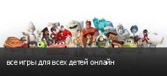 все игры для всех детей онлайн