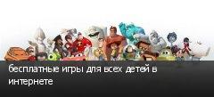 бесплатные игры для всех детей в интернете