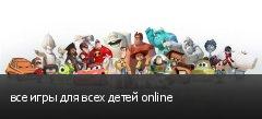 все игры для всех детей online