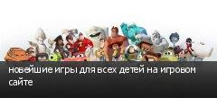 новейшие игры для всех детей на игровом сайте