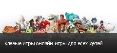 клевые игры онлайн игры для всех детей