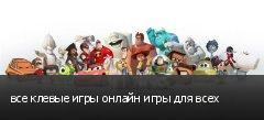 все клевые игры онлайн игры для всех