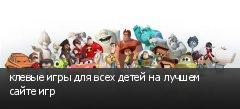 клевые игры для всех детей на лучшем сайте игр