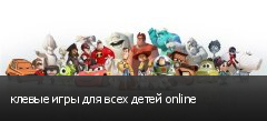 клевые игры для всех детей online