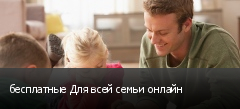 бесплатные Для всей семьи онлайн