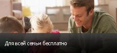 Для всей семьи бесплатно