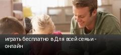 играть бесплатно в Для всей семьи - онлайн