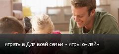 играть в Для всей семьи - игры онлайн