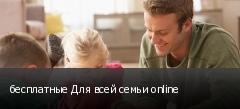 бесплатные Для всей семьи online