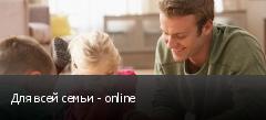 Для всей семьи - online