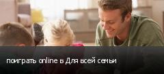 поиграть online в Для всей семьи