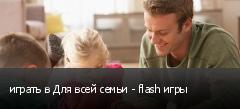 играть в Для всей семьи - flash игры
